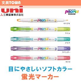 【全5色】三菱鉛筆/蛍光マーカー uni プロパス ウインドウ(ソフトカラー)PUS-102T ペン先に窓があるので、文字を見ながらはみださずにラインが引ける!
