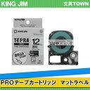 キングジム「テプラ」PRO用 テプラテープ「SB12T」マットラベル 透明ラベル 黒文字 12mm幅 8m巻き 「テプラ」PROテープカートリッジ
