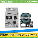 キングジム「テプラ」PRO用 テプラテープ「SB18T」マットラベル 透明ラベル 黒文字 18mm幅 8m巻き 「テプラ」PROテープカートリッジ