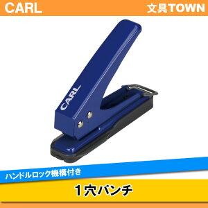 カール/1穴パンチ(SD-15-B) ブルー 穴あけ枚数18枚 ハンドルロック付き 実用性と使いやすさを追求した定番パンチ/CARL