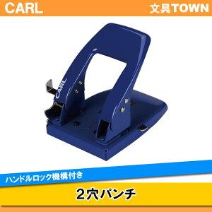 カール/2穴パンチ(SD-85-B) ブルー 穴あけ枚数50枚 ハンドルロック付き 用紙の中央合わせが簡単/CARL