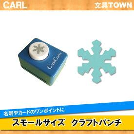 カール/スモールサイズ クラフトパンチ(CP-1・ユキ) 複雑な絵柄を簡単に抜くことができる紙専用のパンチ/CARL