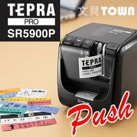 在庫有り!キングジム/PCラベルプリンター「テプラ」PRO SR5900P ブラック PC接続専用最上位モデル(36mm幅対応)【本体】【送料無料】