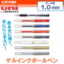 【ボール径1.0mm】三菱鉛筆/uniball signo(ユニボール シグノ太字)UM153 にじまずなめらかに書けるゲルインクボールペン!