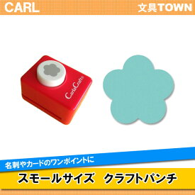カール/スモールサイズ クラフトパンチ(CP-1・ウメ(M)) 複雑な絵柄を簡単に抜くことができる紙専用のパンチ/CARL
