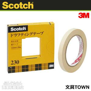 3M/スコッチ ドラフティングテープ230・大巻(230-3-12)カッター付き個箱入り 12mm×30m 1巻 低粘着性で、原稿や台紙を傷めずきれいにはがせる/住友スリーエム