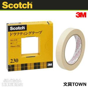 3M/スコッチ ドラフティングテープ230・大巻(230-3-18)カッター付き個箱入り 18mm×30m 1巻 低粘着性で、原稿や台紙を傷めずきれいにはがせる/住友スリーエム