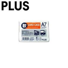 【A7】プラス/カードケース・ソフトタイプ(PC-307R・34-436) PPC用紙2〜3枚収納可能 中身の出し入れがラクラク/PLUS
