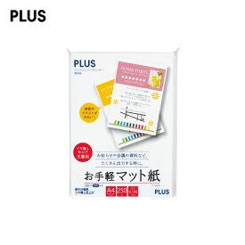 【A4サイズ】プラス/お手軽マット紙(IT-225ME・46-107) 250枚入り・徳用 片面印刷 PLUS
