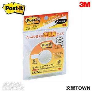 【修正用品】3M/ポストイット カバーアップテープ・カッター付き お徳用(652N)白 8.4mm×17.7m 1巻 きれいに貼ってはがせる紙のテープ/住友スリーエム