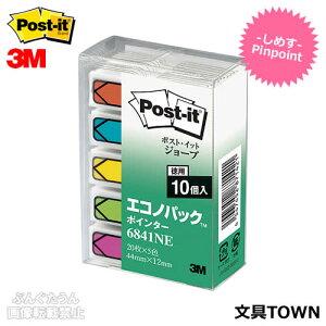 3M/ポストイット ジョーブ「しめす」 エコノパック製品シリーズ(6841NE) ポインター 透明ケース入り 10個パック 5色混色 まとめ買いにおすすめ!/住友スリーエム