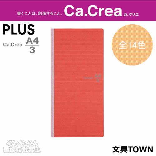 【A4×1/3サイズ】プラス/Ca.Crea カクリエ(NO-604GC) 糸かがり製本 40枚 5mm方眼罫 これからの新定番!大きく使える小さいノート