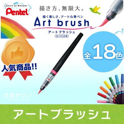 大人気!ぺんてる/Artbrushアートブラッシュ(XGFL)全18色カートリッジ式カラー筆ペン!年賀状Pentel