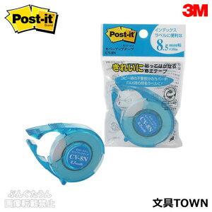 【修正用品】3M/ポストイット カバーアップテープ・カッター付き(CV-8N)白 8.5mm×10m 1巻 きれいに貼ってはがせる紙のテープ/住友スリーエム