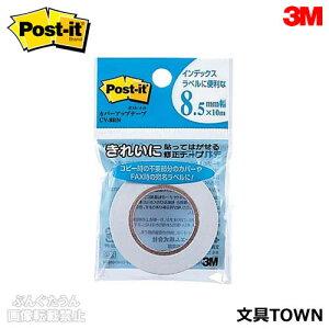 【修正用品】3M/ポストイット カバーアップテープ・詰め替え用(CV-8RN)白 8.5mm×10m 1巻 ※本体(CV-8N)用詰め替えテープ/住友スリーエム