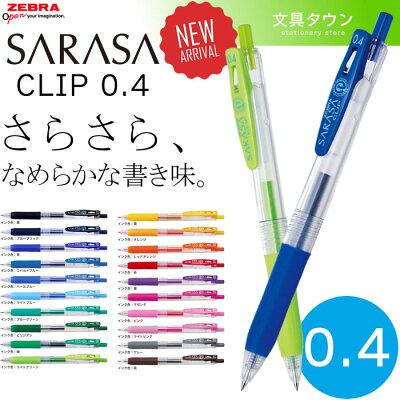 【全20色】ゼブラ/サラサクリップ0.4(JJS15)ボール径0.4mmSARASACLIP0.4人気のさらさらとしたなめらかな書き味!ZEBRA