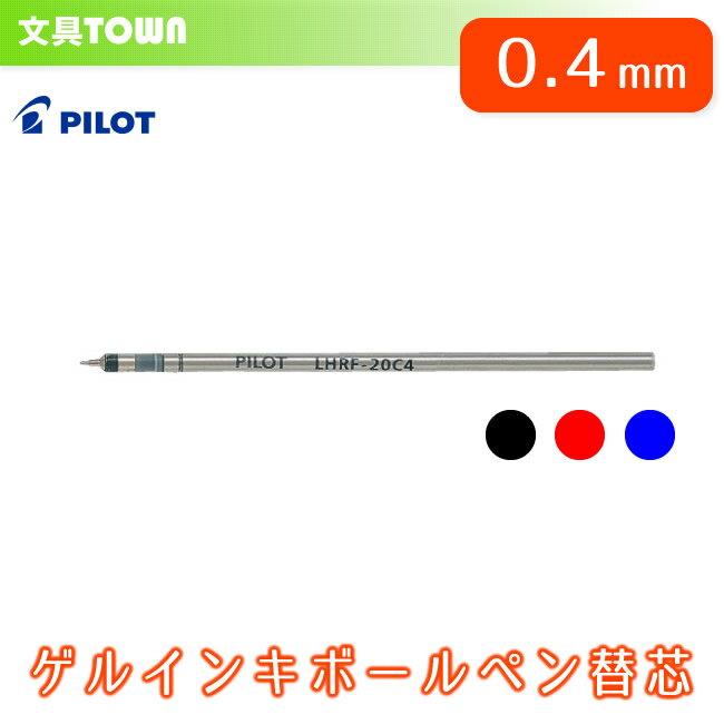 【ボール径0.4mm/全3色】パイロット/ゲルインキボールペン替芯 LHRF-20C4 ※こちらの製品のみではお使いいただけません