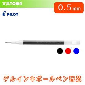 【ボール径0.5mm/全3色】パイロット/ゲルインキボールペン替芯(ジュース替芯)LP2RF-8EF ※こちらの製品のみではお使いいただけません