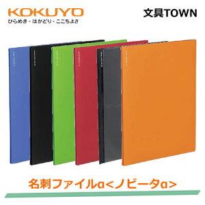 【A4サイズ】コクヨ/名刺ファイルα<ノビータα>(メイ-NF10) 収容数200名 台紙枚数10枚 単体でも使える超薄型名刺ファイル 1冊に200名収容可能!