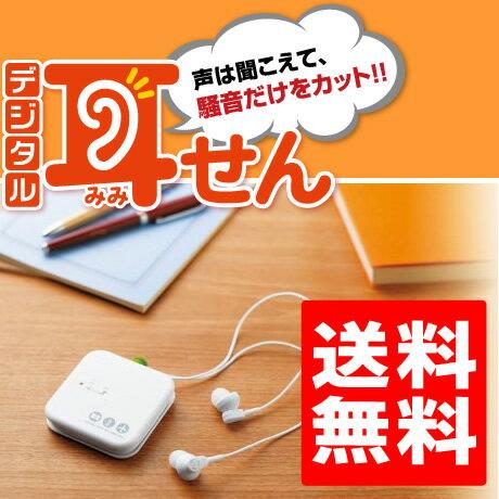 【送料無料】キングジム/「デジタル耳せん」MM1000シロ 声は聞こえて、騒音だけをカット!KING JIM