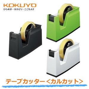【大巻き・小巻き両用】コクヨ/テープカッター<カルカット>(T-SM100) 独自の特殊加工刃だから、軽く切れ、長く使える! ※テープは別売りです