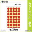 エーワン/カラーラベル 単色・赤 φ15mm(07021)14シート×40面・560片 識別に便利な丸型のラベル グラフや分布…