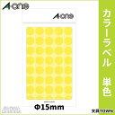 エーワン/カラーラベル 単色・黄 φ15mm(07024)14シート×40面・560片 識別に便利な丸型のラベル グラフや分布…