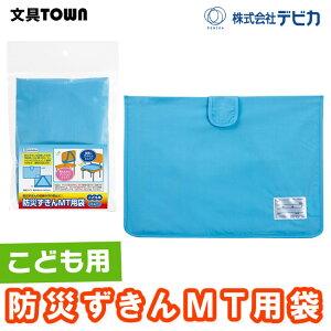 【防災ずきんの収納に】こども用防災ずきんMT用袋(ブルー)防災ずきんの収納・汚れ防止におすすめの専用袋です! デビカ 143510