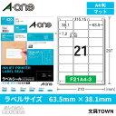 【A4・21面・角丸】エーワン/インクジェットプリンタ対応ラベル(28866)20シート・420片 四辺余白付 乾きが早く、…
