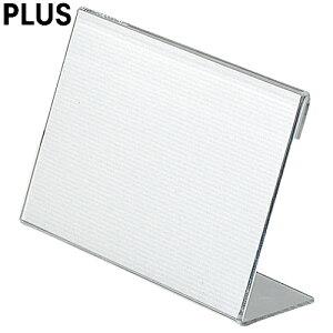 プラス/カード立て・L型(CT-104L・62-114) 表示面傾斜角度70 オフィスの案内表示用・店舗のプライスカード立て等に最適/PLUS
