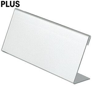 プラス/カード立て・L型(CT-102L・62-210) 表示面傾斜角度70 オフィスの案内表示用・店舗のプライスカード立て等に最適/PLUS
