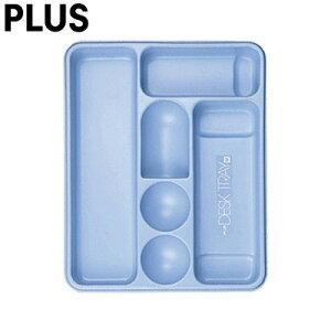 プラス/デスクトレー(63-814)ブルー Mサイズ 引き出しの中を効率よくつかうための整理トレー