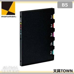 【B5サイズ】マルマン/ファイブチャート プラスチックバインダー(F905)26穴 背幅20mm 標準収容枚数70枚 ルーズリーフ・インデックス付き 書類整理・検索に最適 おしゃれなデザイ