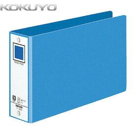 【B6-E】KOKUYO/リングファイル フ-409B 2穴 330枚収容 青 ボード表紙のベーシックな丸型リングファイル コクヨ