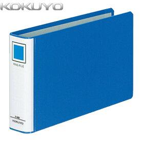 【B6-E】KOKUYO/リングファイル フ-438B 2穴 220枚収容 青 しっかりした貼り表紙の丸型リング コクヨ
