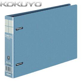【B6-E】KOKUYO/Dリングファイル(E型) フ-FD428B 2穴 200枚収容 青 インターグレイ色のPP表紙、替背表紙式Dリングファイル コクヨ