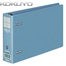 【B6-E】KOKUYO/Dリングファイル(E型) フ-FD438B 2穴 300枚収容 青 インターグレイ色のPP表紙、替背表紙式Dリングファイル コクヨ