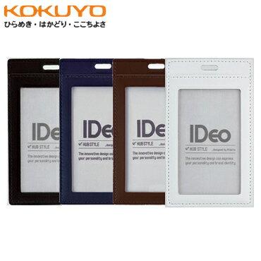 コクヨ牛革製ネームカードケース「IDeoHUBSTYLE」名刺・IDカード用/タテ【daily-toku-autumn】