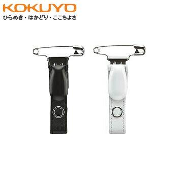 KOKUYO/タッグクリップ<IDeo>NM-PK2安全ピン・クリップ両用型仕様コクヨ