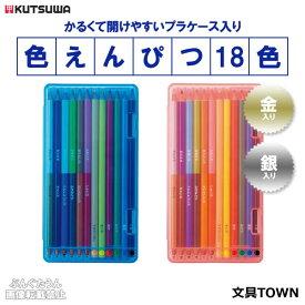 【18色セット】クツワ/色鉛筆(RF021)金色・銀色入り かるくて開けやすい色透明プラケース