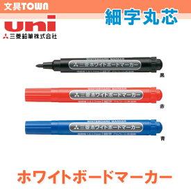 【細字丸芯・全3色】三菱鉛筆/ホワイトボードマーカー PWB2M