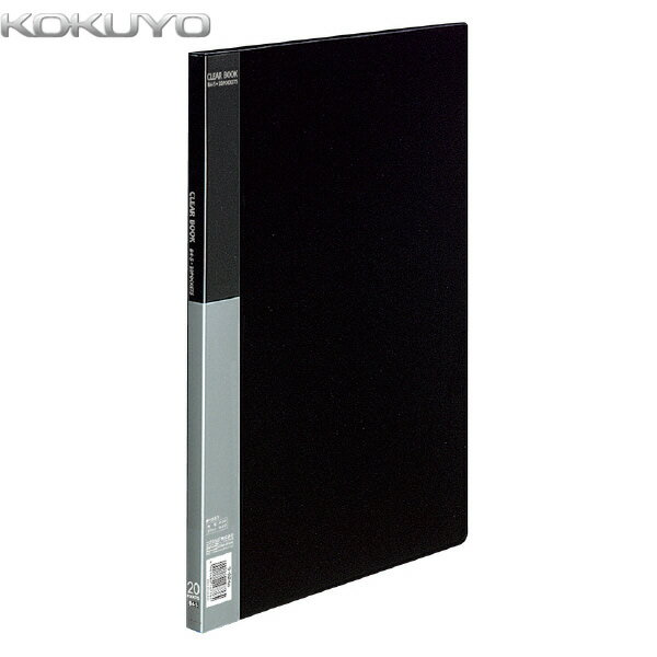 【B4縦型】KOKUYO/クリヤーブック<ベーシック> ラ-B24D 黒 固定式 20ポケット ポケット中紙は表紙に合わせたカラー展開 コクヨ