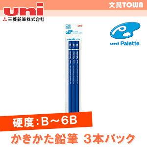 【硬度:B/2B/4B/6B・六角軸】三菱鉛筆/ユニパレット ユニスターパック鉛筆(3本入)青 US1007/US1008/US1009/US1010 飽きのこないシンプルなデザインのかきかた鉛筆。