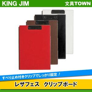 【A4ヨコ型】キングジム/レザフェス・クリップボード(1932LF) 収納量約30枚 表紙ポケット付き すべり止め付きクリップでしっかり固定/KING JIM