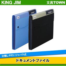 【A4サイズ】キングジム/ドキュメントファイル(2270) 6ポケット 背見出し紙付き 分類しやすいジャバラ式ポケット/KING JIM