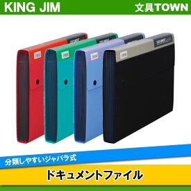 【A4・Lタイプ】キングジム/ドキュメントファイル(2276) 13ポケット 背見出し紙付き 分類しやすいジャバラ式ポケット/KING JIM