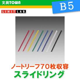 【B5・26穴】LIHIT LAB(リヒトラブ)/スライドリング(ノートリーフ70枚収容タイプ)F-3190 ノートリーフを好みのカラーでファイリング!