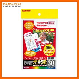 【ハガキサイズ】コクヨ/インクジェットプリンタ用はがきサイズ用紙(KJ-GP3630) 30枚 光沢紙・染料顔料共用 両面印刷用紙 無地 郵便番号枠・切手枠なし/KOKUYO