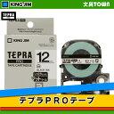キングジム「テプラ」PRO用 テプラテープ「SB12S」マットラベル 白ラベル 黒文字 12mm幅 8m巻き 「テプラ」PROテープカートリッジ