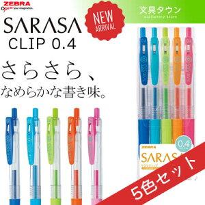 【5色セット】ゼブラ/サラサクリップ0.4(JJS15-5CA)ボール径0.4mm SARASA CLIP0.4 人気のさらさらとしたなめらかな書き味!ZEBRA【大人気商品】【水性ボールペン】【2013年ジェルボールペン売